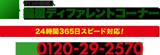 守口の鍵職人鍵屋ディファレントコーナー|0120-29-2570