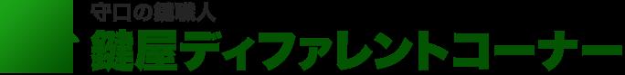 大阪で鍵のことなら鍵屋【鍵屋ディファレントコーナー】